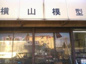横田基地のお店_おもちゃ屋さん