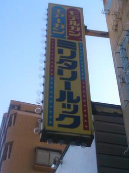 横田基地のお店_ミリタリールック
