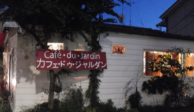 Cafe du Jardin2
