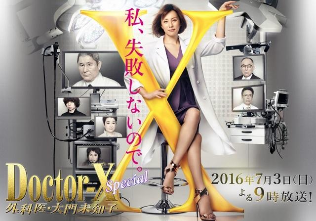 Doctor-X外科医・大門未知子