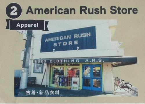 〔02〕American Rush Store