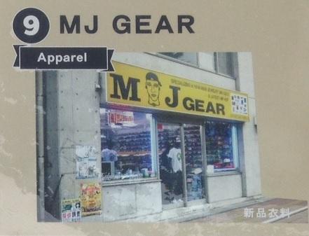 〔09〕MJ GEAR