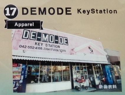〔17〕DEMODE KeyStation