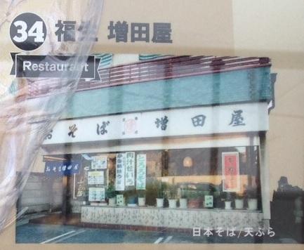 〔34〕福生 増田屋