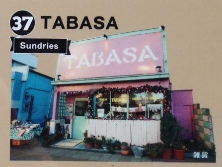 〔37〕TABASA