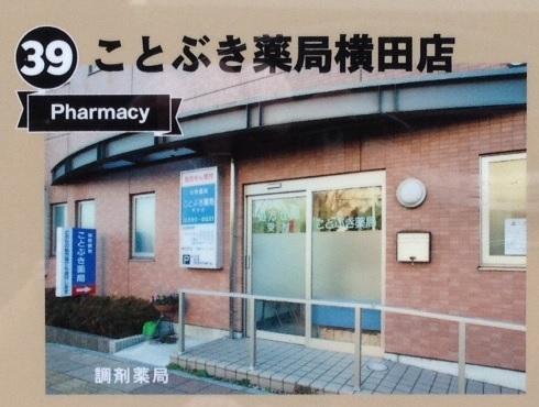 〔39〕ことぶき薬局横田店