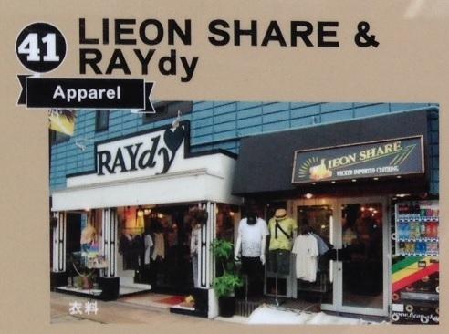 〔41〕LIEON SHARE & RAYdy