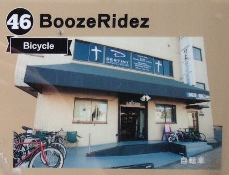 〔46〕BoozeRidez