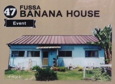 〔47〕FUSSA BANANA HOUSE