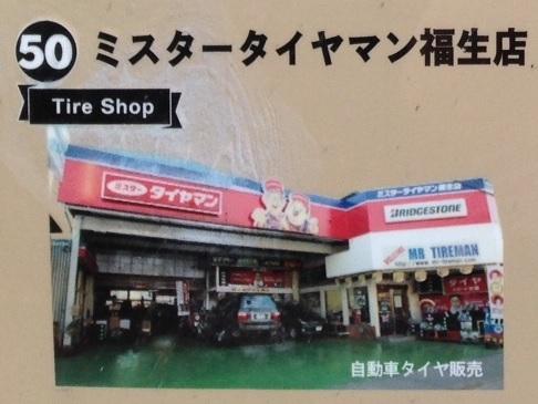 〔50〕ミスタータイヤマン福生店
