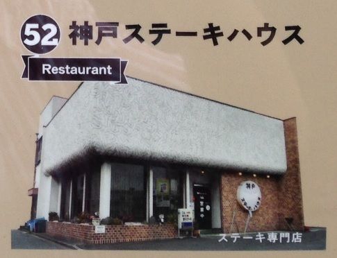 〔52〕神戸ステーキハウス