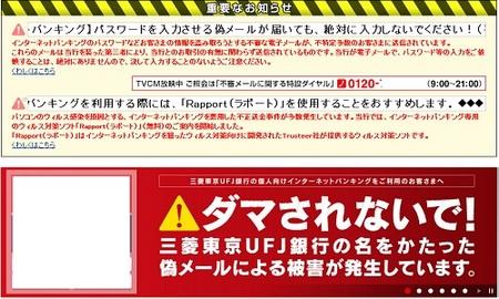 インターネットバンキング三菱東京UFJ銀行001.jpg