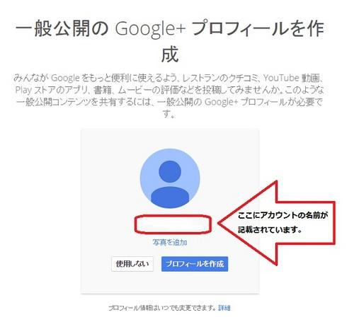 グーグルアカウント002.jpg