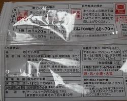 セブンイレブンブランド_たい焼き002.jpg