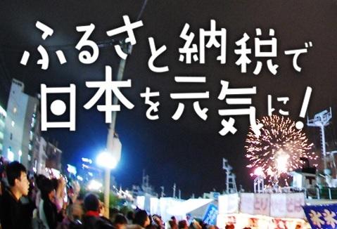 ブログ記事トップ画像_ふるさと納税盆踊り