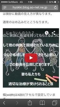 ブログ記事画像_スマホの動画画面_通常版.jpg