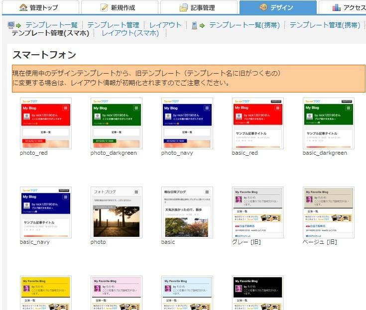 ブログ記事画像_スマートフォンテンプレート管理画面