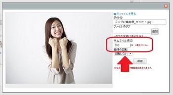 ブログ記事画像_ソネットブログ_画像ファイル編集画面2.jpg