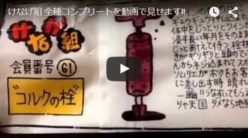 ブログ記事画像_製作動画