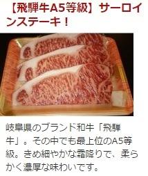 ブログ記事画像_飛騨牛
