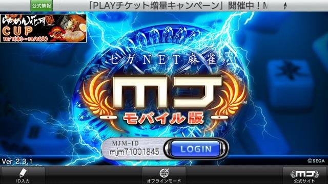 ブログ記事画像_mjトップ画面
