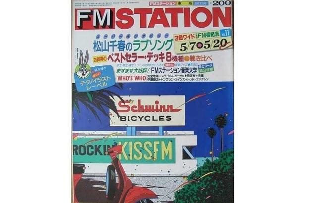 ブログ関連記事_トップ_画像_FM STATION表紙