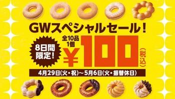 ブログ記事トップ画像_ミスド_100円セール