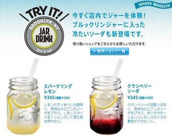 ミスド_JAR DRINK