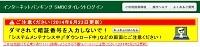 三井住友銀行公式サイト
