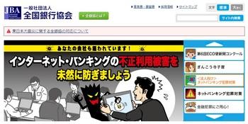 ブログ記事_トップ画像_全銀協公式サイト