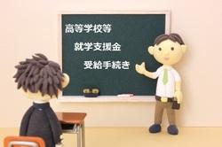 ブログ記事画像_高等学校等就学支援金の受給手続き