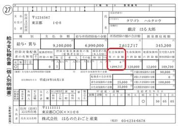 市町村民税所得割額_源泉徴収票006.jpg