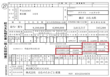 市町村民税所得割額_源泉徴収票007.jpg