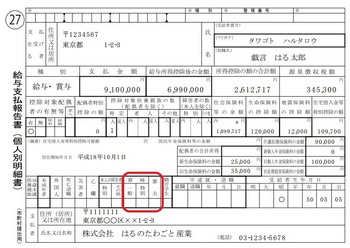 市町村民税所得割額_源泉徴収票009.jpg