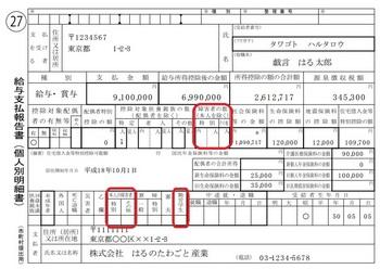 市町村民税所得割額_源泉徴収票010.jpg