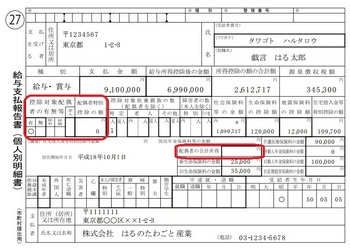 市町村民税所得割額_源泉徴収票011.jpg