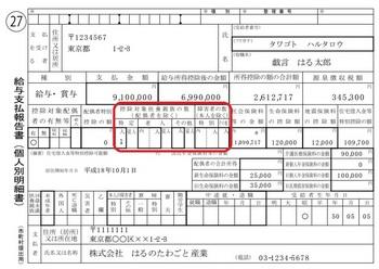 市町村民税所得割額_源泉徴収票012.jpg