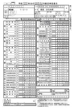 市町村民税所得割額_確定申告書001.jpg