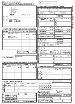 市町村民税所得割額_確定申告書002.jpg
