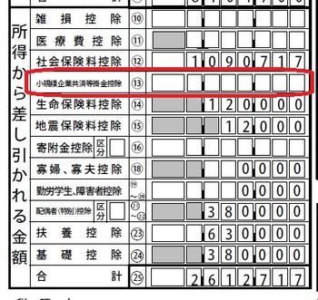 市町村民税所得割額_確定申告書008.jpg