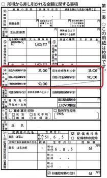 市町村民税所得割額_確定申告書012.jpg