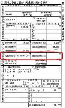 市町村民税所得割額_確定申告書013.jpg