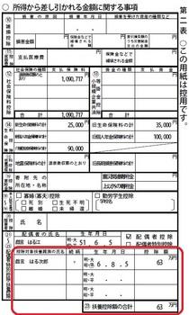市町村民税所得割額_確定申告書017.jpg