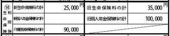 市町村民税所得割額_確定申告書018.jpg