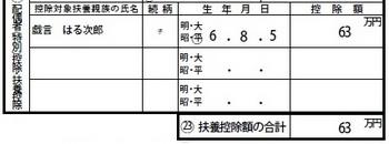 市町村民税所得割額_確定申告書023.jpg