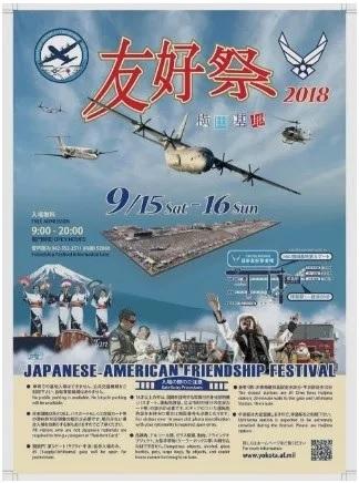 横田基地_友好祭2018