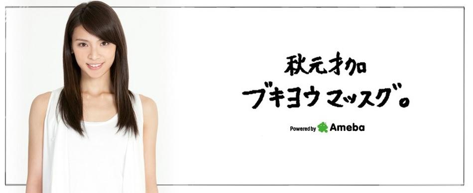 秋元才加_公式ブログ_ブキヨウマッスグ。