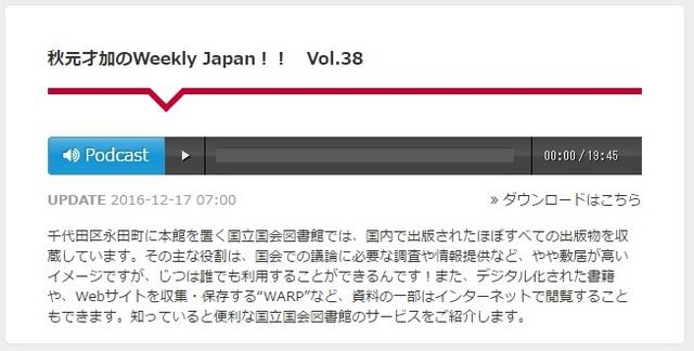 秋元才加_Weekly Japan_バックナンバー