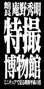 館長庵野秀明特撮博物館_文字