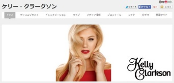 Kelly Clarkson_Japanese Official Site.jpg